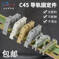 單雙層C45導軌EW35固定件終端堵頭空開接線端子排卡扣擋片軌EUK