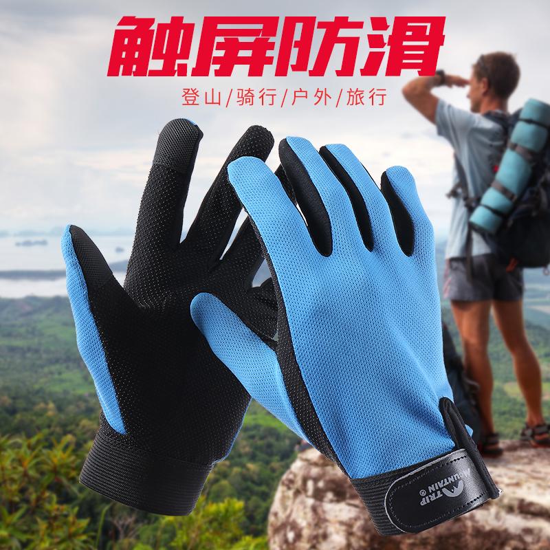 户外透气速干运动手套男女跑步男女全指骑车触屏登山防滑手套