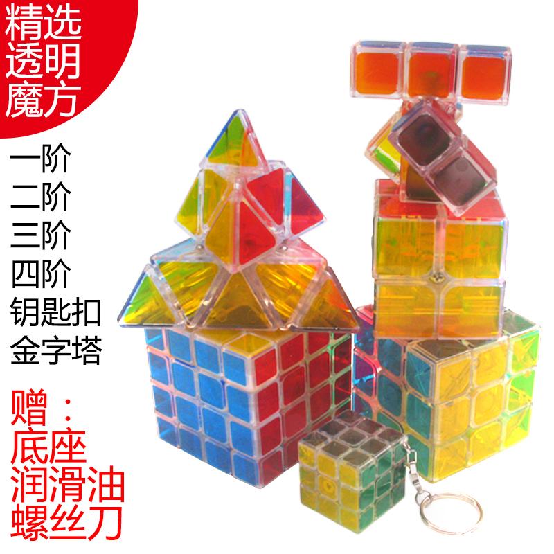 透明魔方133金字塔鬼魔一二三四七阶钥匙扣魔方顺滑益智儿童玩具
