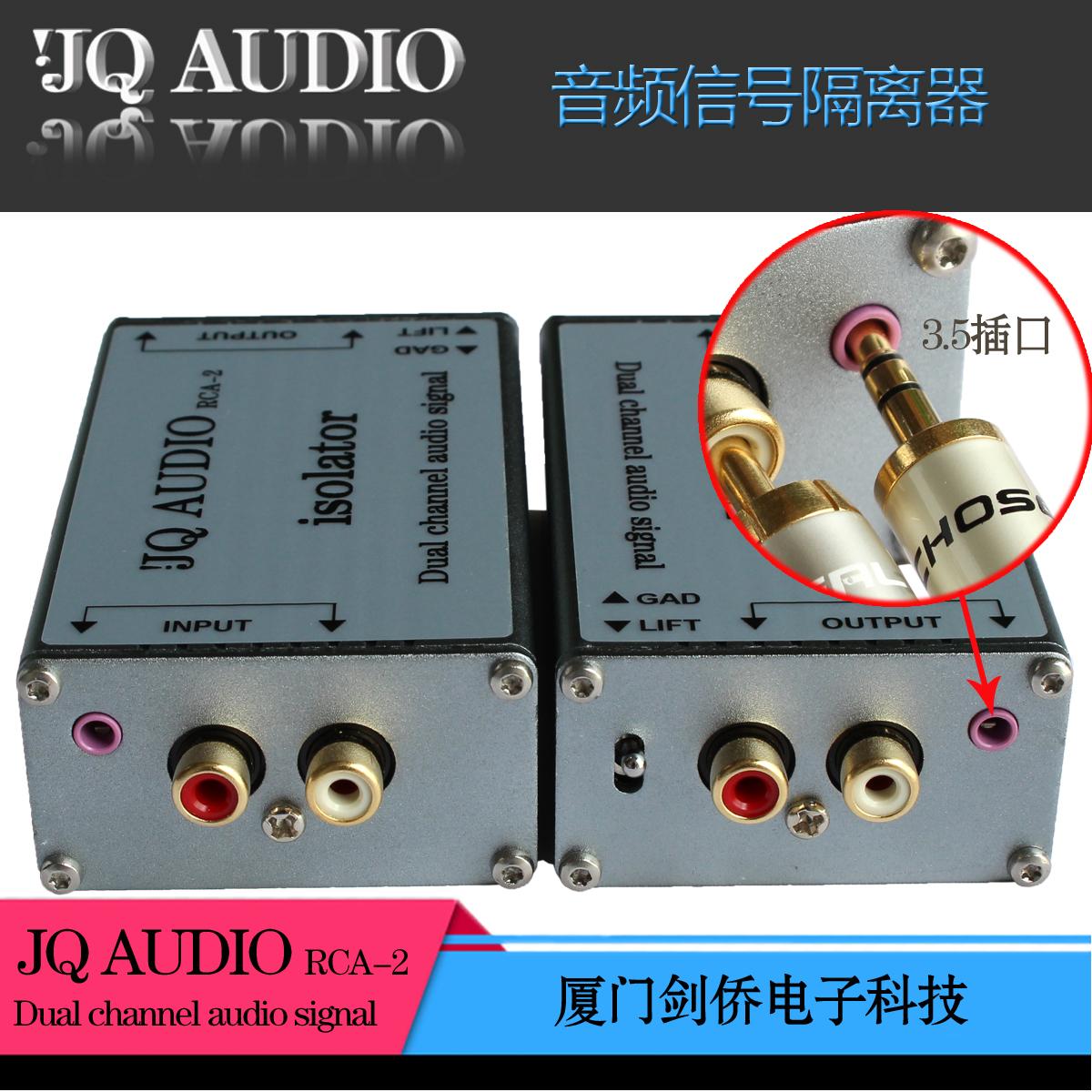 Звуковая частота изоляция устройство RCA вводить RCA из звуковая частота фильтр волна устройство звук электрический ток звук фильтр волна устройство