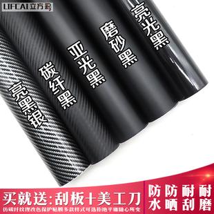 汽车碳纤维黑色贴膜3D内饰中控贴纸5D亮面立柱防水亚光侧裙改色膜品牌