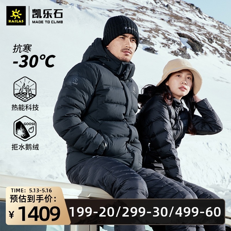 Kaile stone thick down jacket men's outdoor mountaineering clothes big goose down jacket 800 Peng medium and long coat / Journey pro