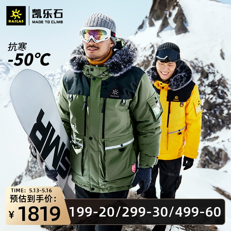 Kaile stone thick down jacket men's outdoor mountaineering tooling cold-proof clothing fur collar weatherproof warm goose down jacket