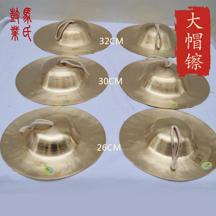 Большой средний маленький пекин тарелки команда большая крышка тарелки армия тарелки провинция сучжоу тарелки ударные специальный тарелки кольцо медь тарелки гонг барабан
