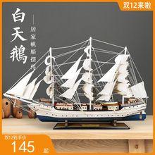 木质帆船模型摆件实木工艺船仿真客厅装饰品欧式一帆风顺生日礼物