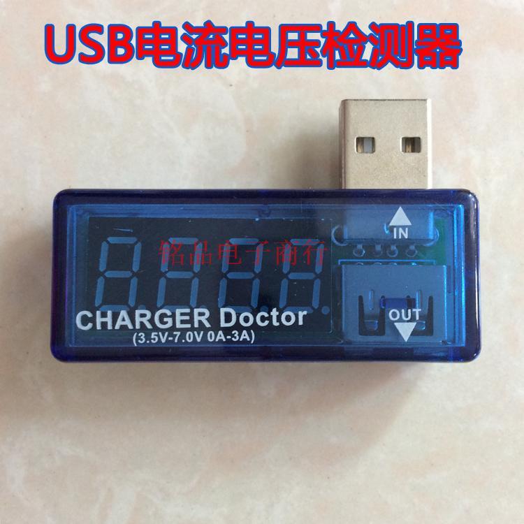 Синий USB зарядной гальванический пресс тест инструмент обнаружить электро манометр электрический ток стол обнаружить USB оборудование