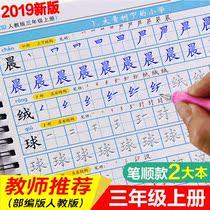 三年级上册下册字帖语文部编人教版凹凸楷书钢笔小学生同步练字贴