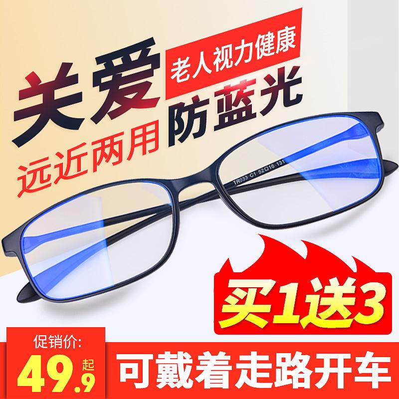 时尚防蓝光老花镜男远近两用自动变焦智能老光镜女渐进老花眼镜