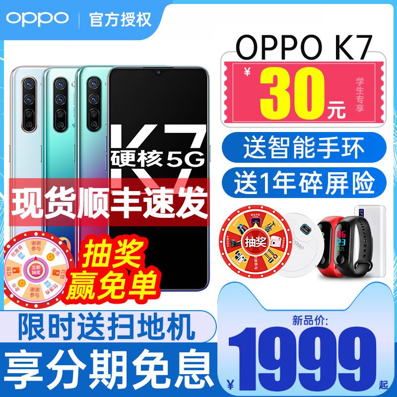 【送扫地机】OPPO K7 oppoK7新品5g手机新款上市oppo官网旗舰店官方0pporeno3 r17 r19 reno4 a92s oppo手机