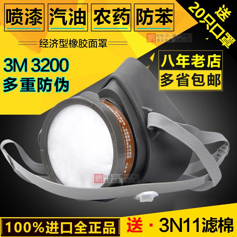 正品3M 3200防毒面具防苯喷漆汽油3303面罩配3301CN专用防尘口罩