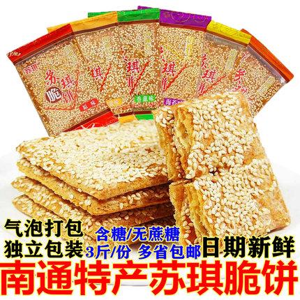 苏琪脆饼无蔗糖传统薄脆饼南通特产糕点香脆饼干年货休闲零食包邮
