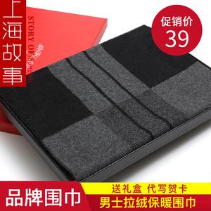 上海故事围巾秋冬季格子加厚韩版男士仿羊绒学生围脖送爸爸礼盒装