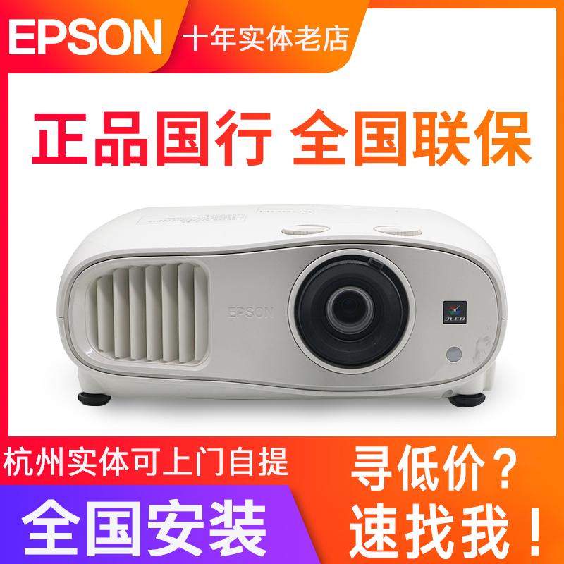 爱普生投影机CH-TW6300 7000 7400 6700w 8400w家用4K 蓝光投影仪