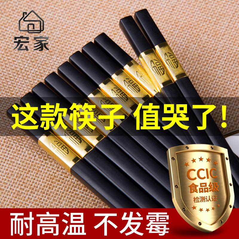 宏家合金筷子家用10双长家庭装套装餐具酒店火锅高档防滑实木快子