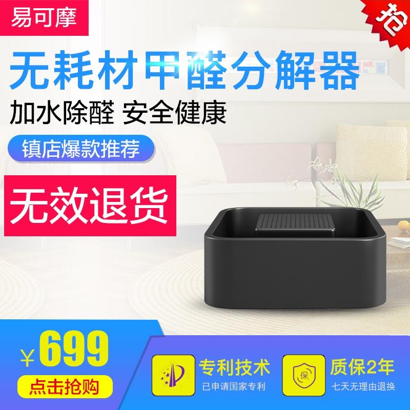 [蓝态尔科技空气净化,氧吧]易可摩甲醛分解器家用空气净化器除甲醛月销量1件仅售699元
