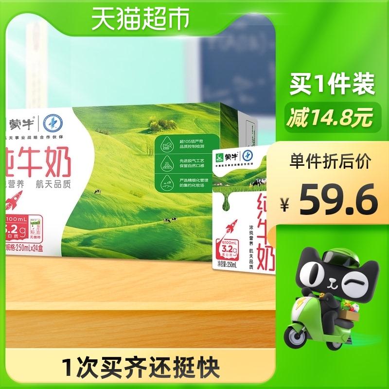 蒙牛纯牛奶250ml*24包/纯牛奶整箱全脂早餐奶