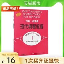 约翰汤普森现代钢琴教程1儿童大人自学钢琴书初学者教材新华书店