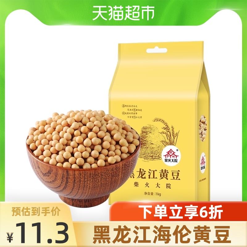 柴火大院黑龙江1kg农家打豆浆黄豆