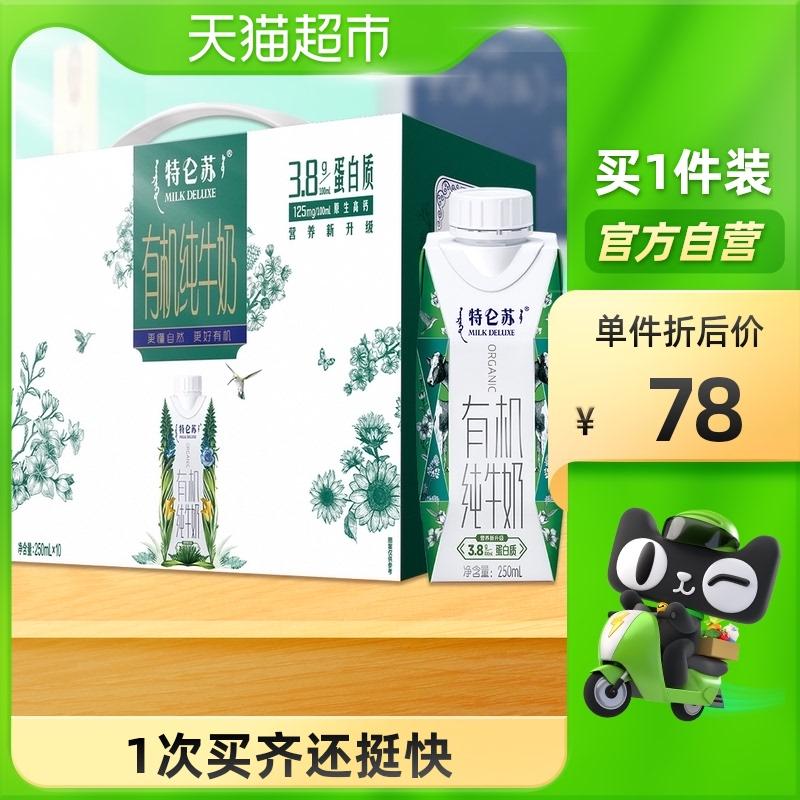 蒙牛特仑苏有机纯牛奶 250ml*10盒/整箱高端营养早餐奶