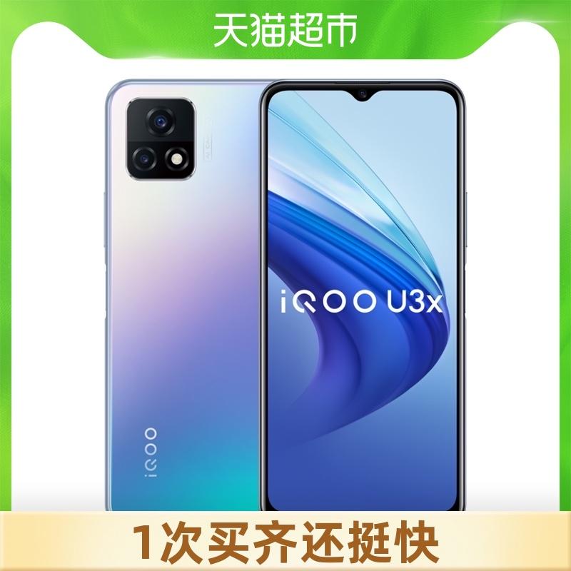 【充值超市卡更优惠】vivo iQOO U3x 5G手机 vivoiqoou3x官方正品