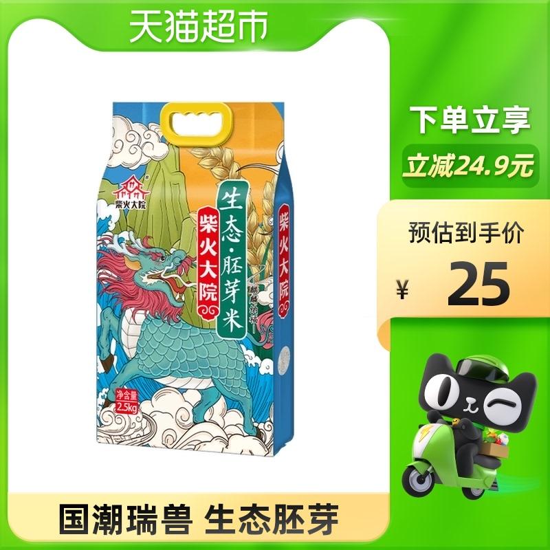 柴火大院国潮瑞兽生态胚芽米2.5kg核心产区东北大米5斤杂粮辅食