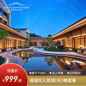 【年味时光】湘湖逍遥庄园高级房2天