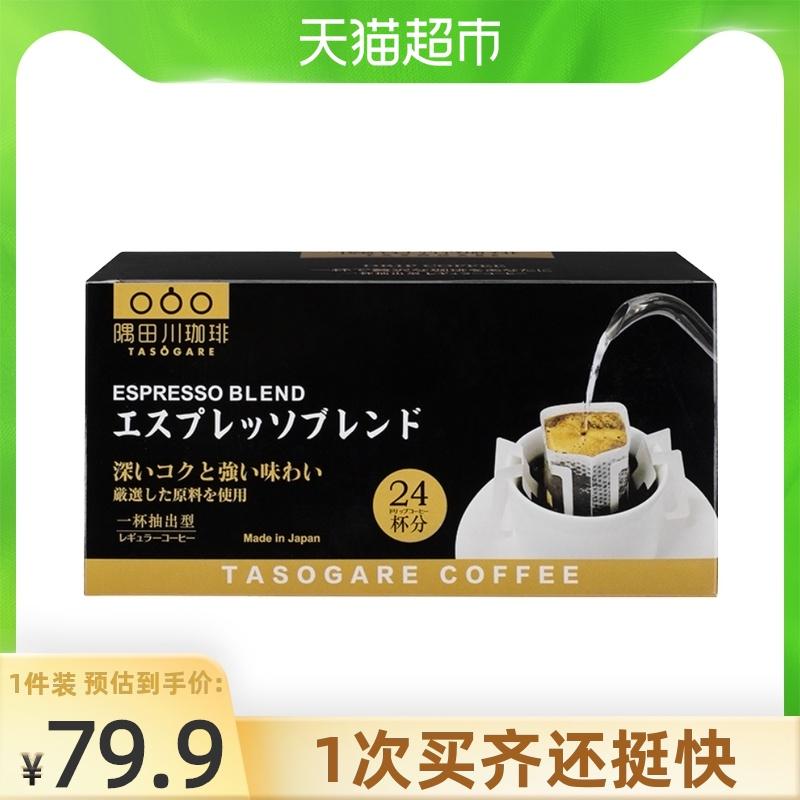 【进口】肖战同款隅田川意式现磨咖啡