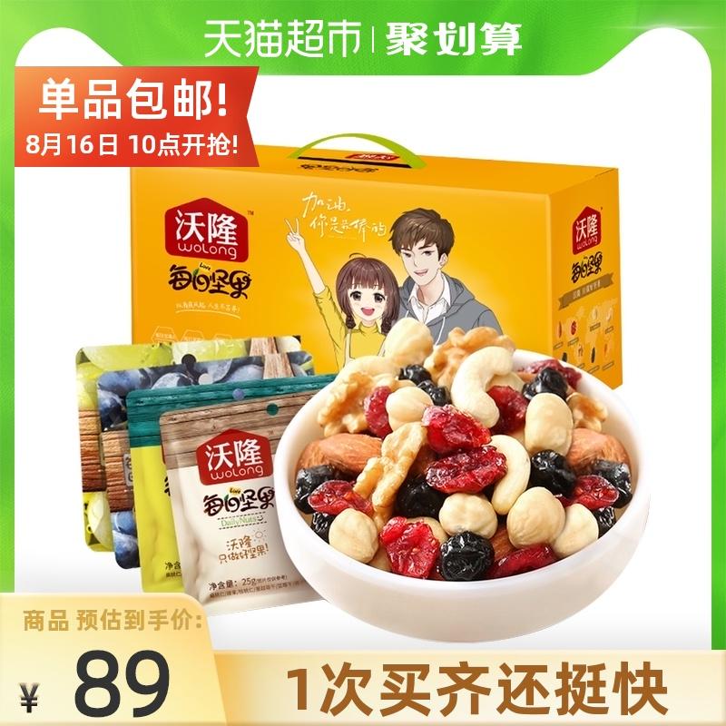 沃隆每日坚果加油零食礼包混合干果坚果早餐营养礼盒小包装750g盒