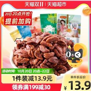 姚生记临安山核桃仁50g*1袋坚果炒货孕妇休闲零食特产干果