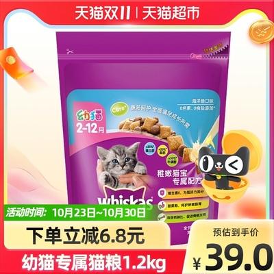 18日食量'伟嘉whiskas幼猫粮1.2kg全价猫宝配方12月龄下海洋鱼味