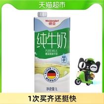 进口德国牛奶德亚脱脂牛奶儿童老人营养早餐奶1L单盒装纯牛奶