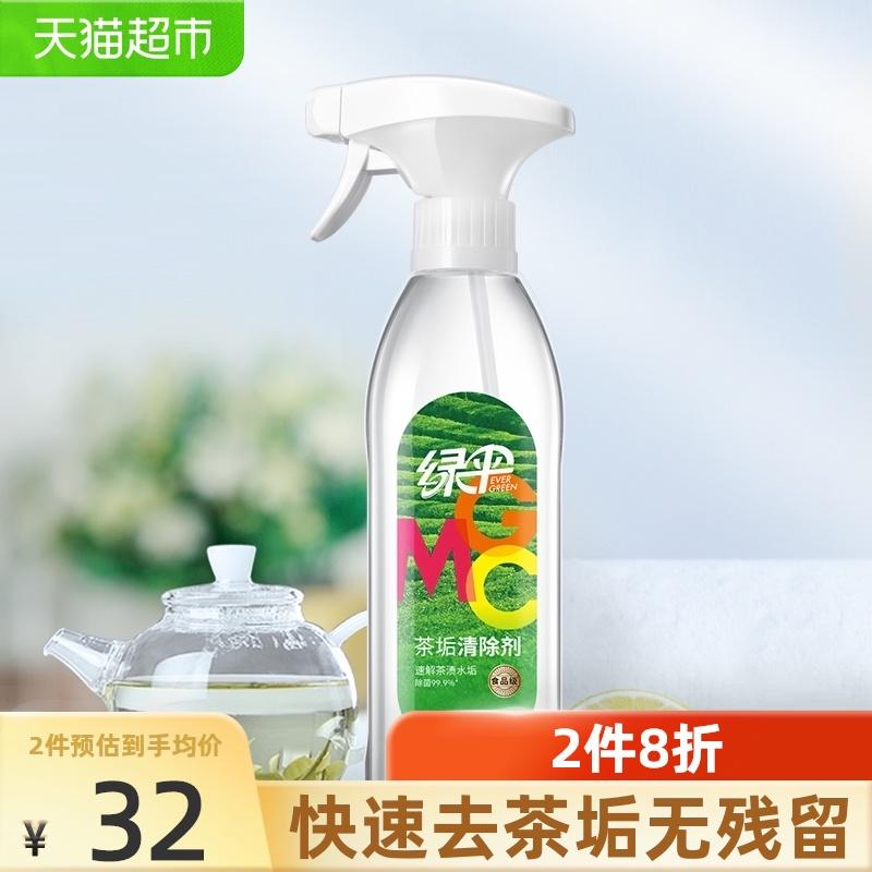 绿伞GMC茶垢清洁剂食品级500g去茶渍茶垢水垢清除剂杯子清洗剂