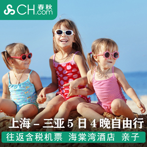 暑假预售上海飞三亚5天4晚酒店机票