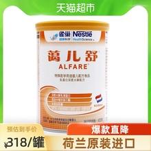 雀巢健康科学蔼儿舒抗过敏深度水解配方粉荷兰进口400g×1罐