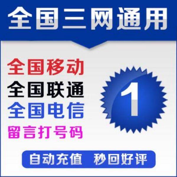 Китай мобильный