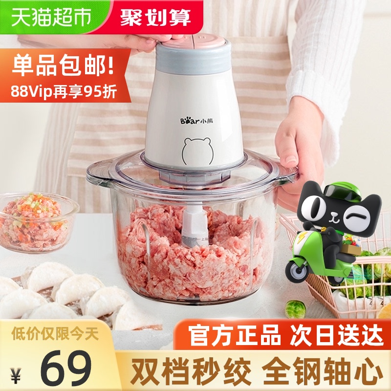 小熊绞肉机家用电动小型料理机多功能打肉馅碎菜器辣椒搅拌辅食机