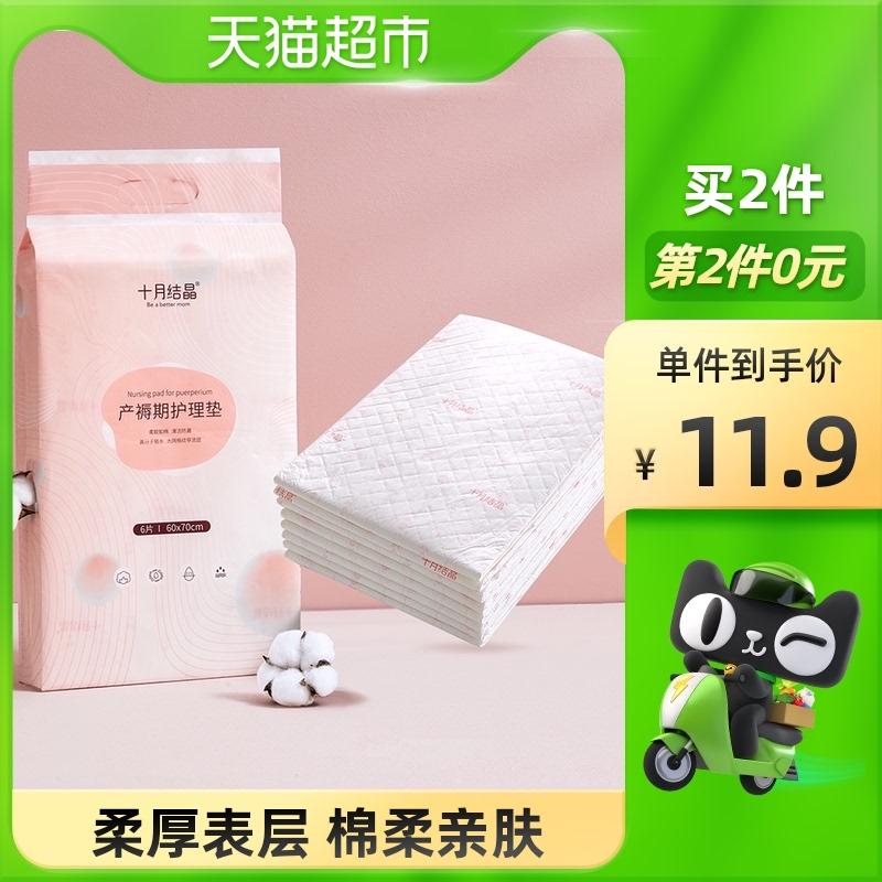 十月结晶孕产妇产褥垫产后专用护理垫一次性床单大号月经垫6片