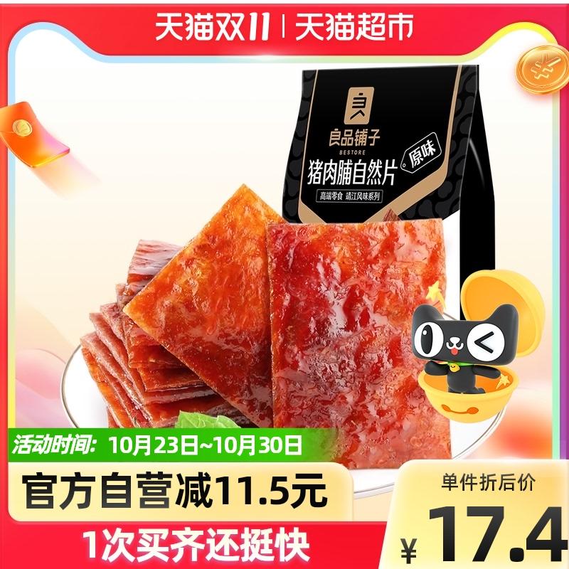 良品铺子猪肉脯100g靖江特产熟食...