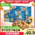 88VIP:趣多多 香脆曲奇饼干曲奇礼盒 510g*2箱 37.9元