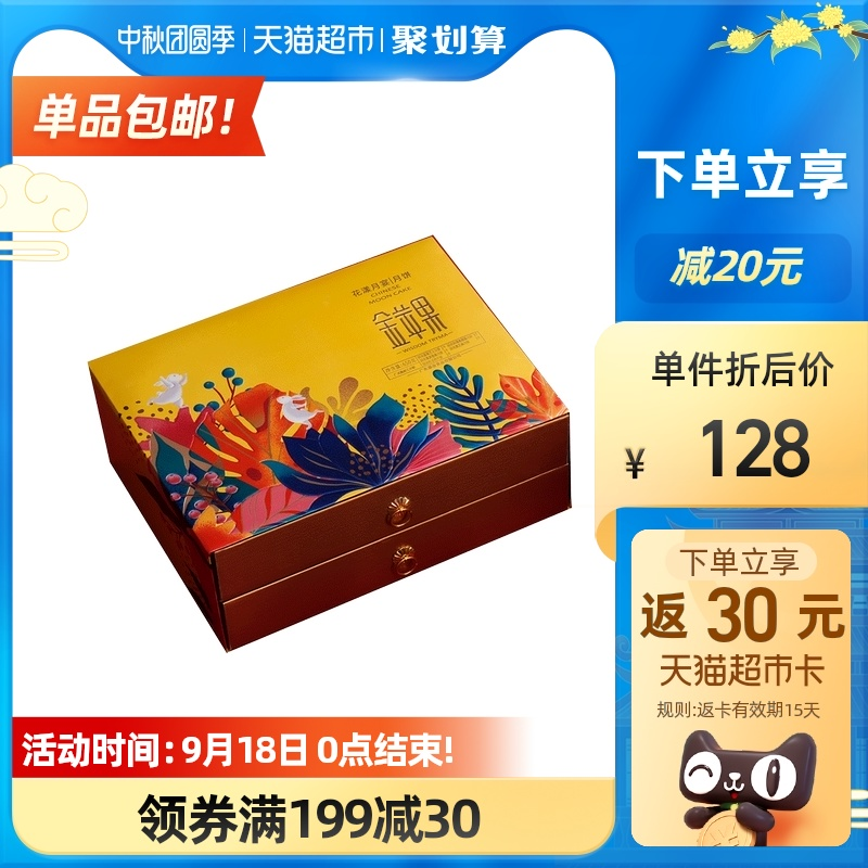 金苹果月饼花漾月宴礼盒装650g礼盒
