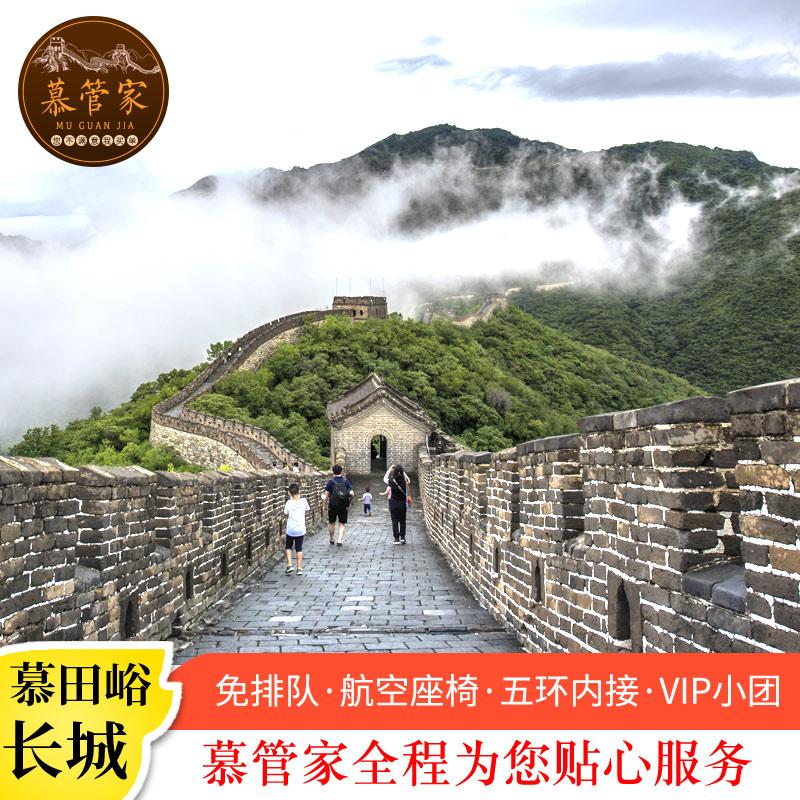 北京旅游慕田峪长城颐和园一日游含门票可上门接往返巴士跟团游