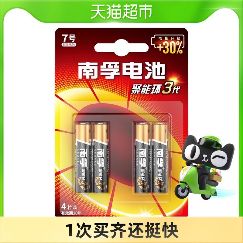 南孚电池玩具车遥控器聚能环碱性AAA7号电池4粒干电池七号空调