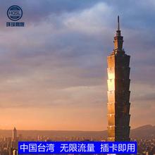 台湾4G无限流量上网卡海员船员手机电话卡可充值可长期用批发团购