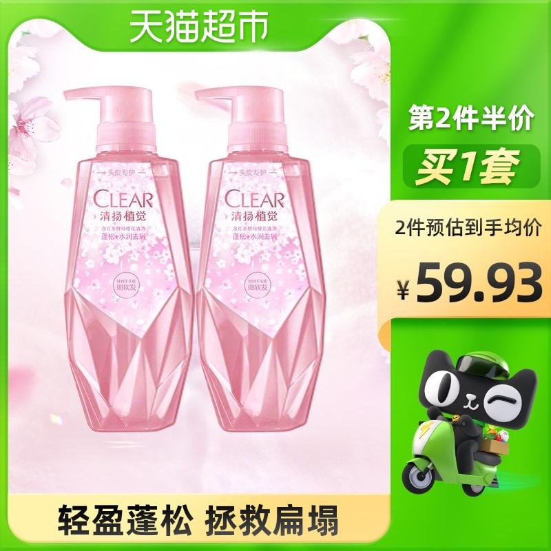 (过期)天猫超市 清扬380ml*2植觉净透保湿洗发水 券后99.9元包邮