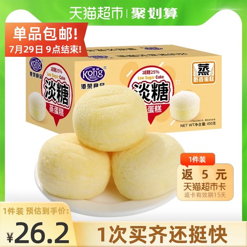 [详情领券]港荣蒸蛋糕淡糖450g整箱减糖健康营养早餐面包零食糕点