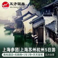 上海+苏州+杭州+乌镇五日跟团华东旅游| 高档酒店 5A景点