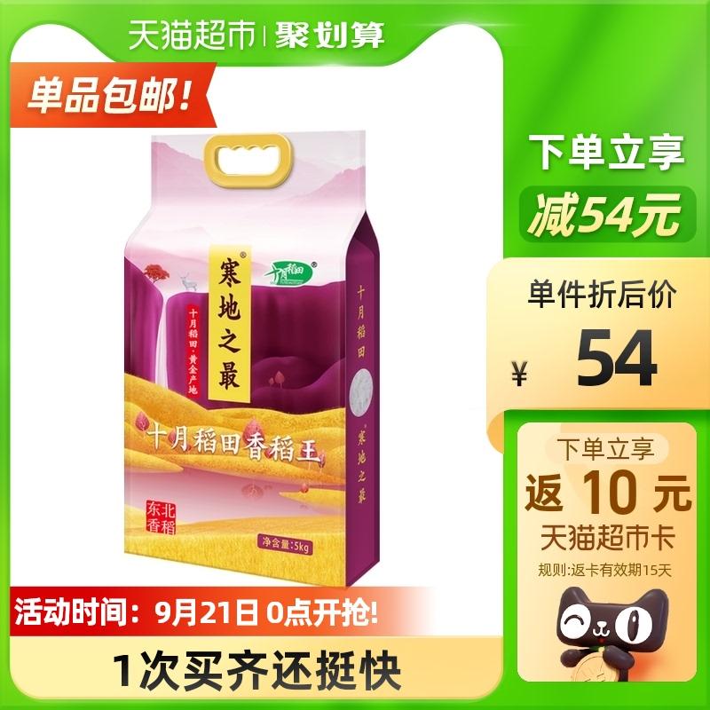 十月稻田寒地之最香稻王大米5kg贡米新米东北优质粳米10斤寿司米