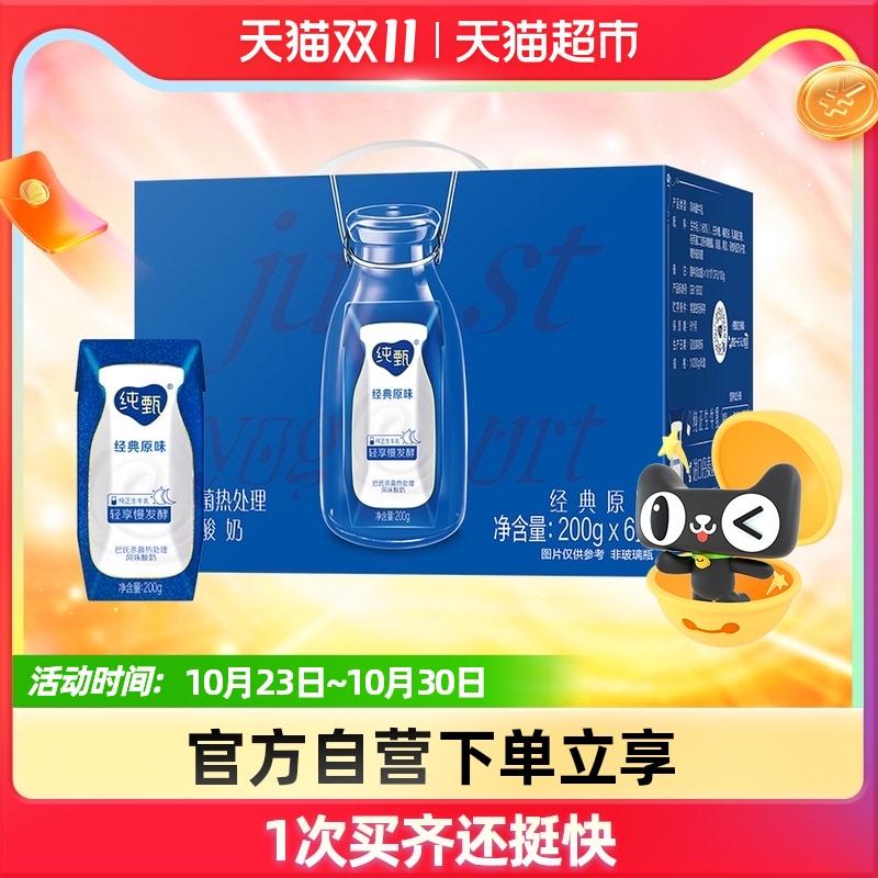 蒙牛纯甄常温风味酸奶200g*6盒/整箱营养早餐原味