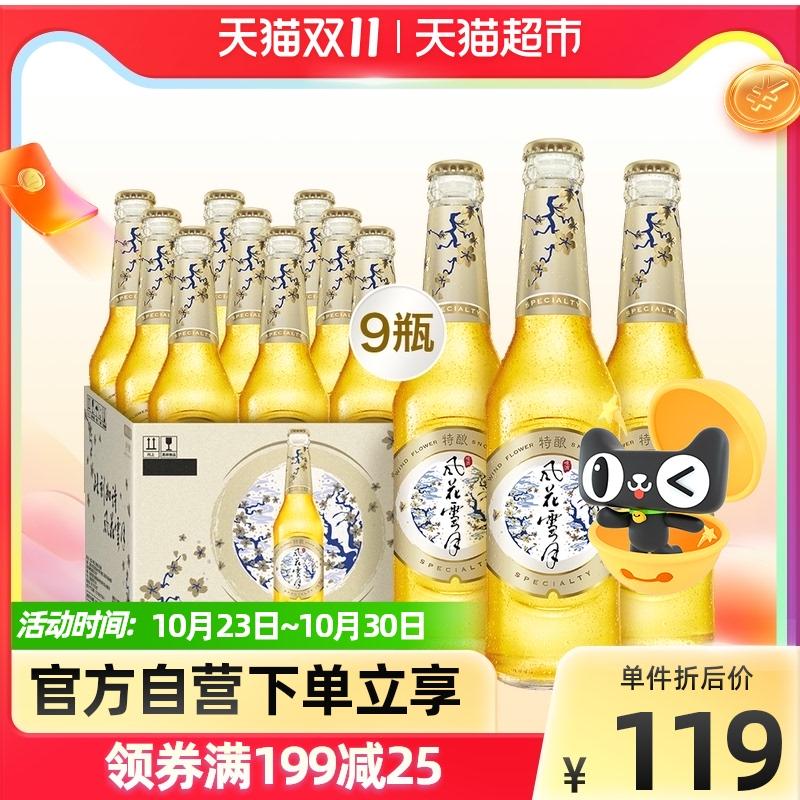 风花雪月啤酒特酿啤酒325ml*9瓶嘉士伯云南大理茉莉花香味啤酒