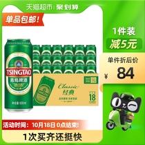 青岛啤酒经典500ml*18听泡沫绵密正品上海松江生产随机发货